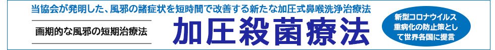 日本 磁気 加圧協会 治療法